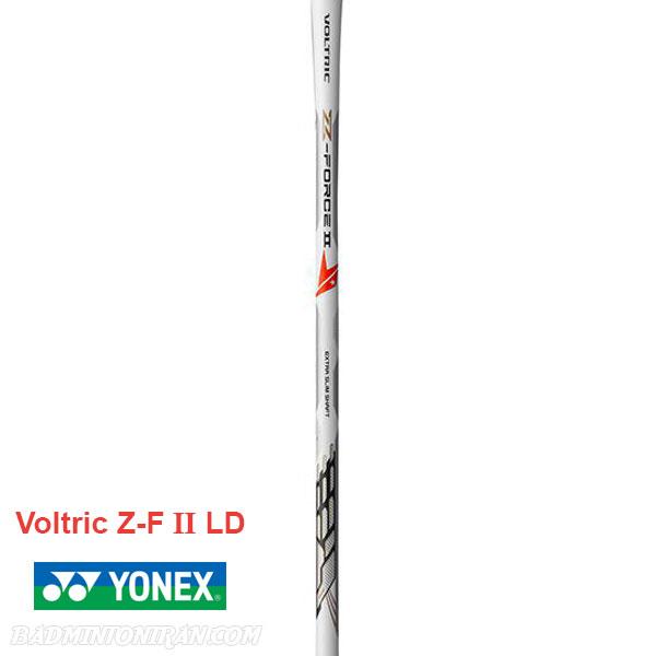 Yonex Voltric Z F II LD 4 بدمینتون ایران