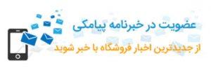 sms 1 بدمینتون ایران