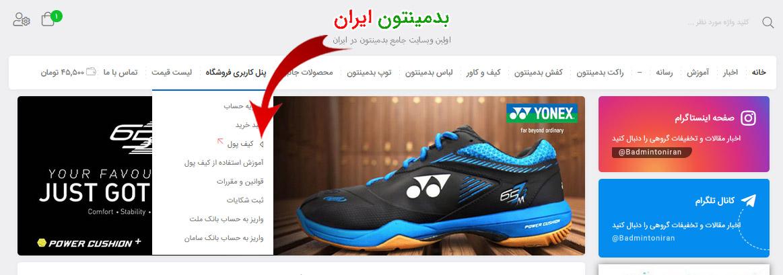 wallet 1 بدمینتون ایران