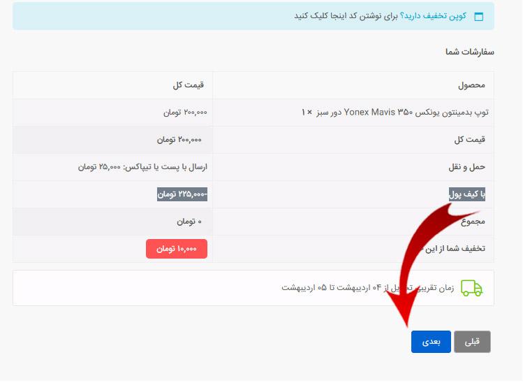 wallet 10 بدمینتون ایران
