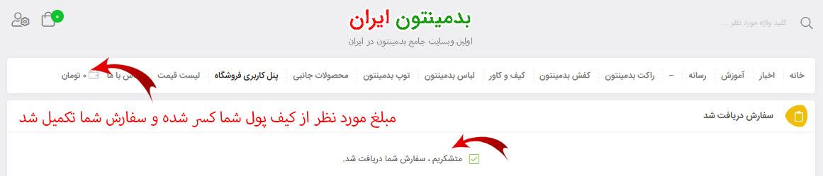 wallet 11 بدمینتون ایران