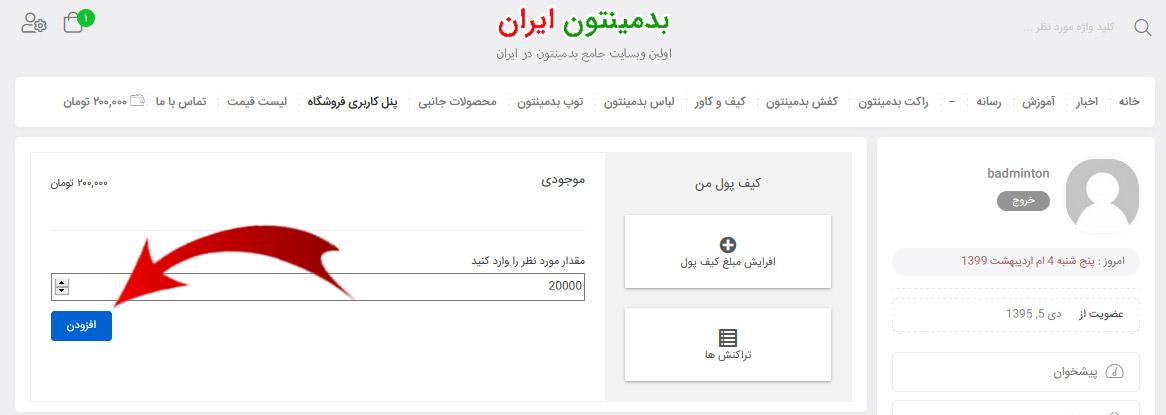 wallet 3 بدمینتون ایران