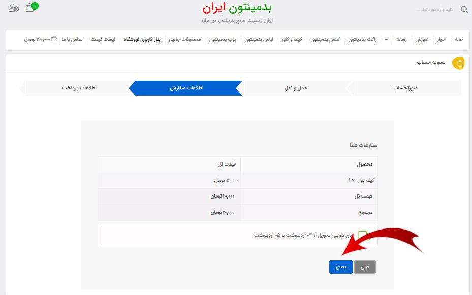 wallet 6 بدمینتون ایران