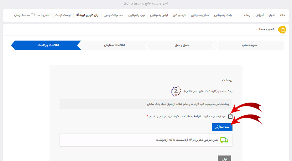 wallet 7 بدمینتون ایران
