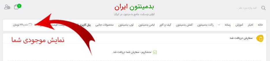 wallet 8 بدمینتون ایران