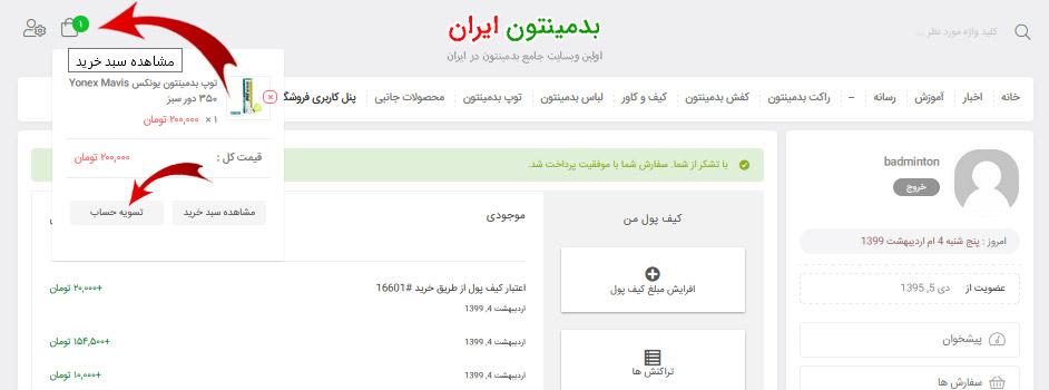 wallet 9 بدمینتون ایران