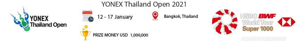 YONEX Thailand Open 2021 1 بدمینتون ایران